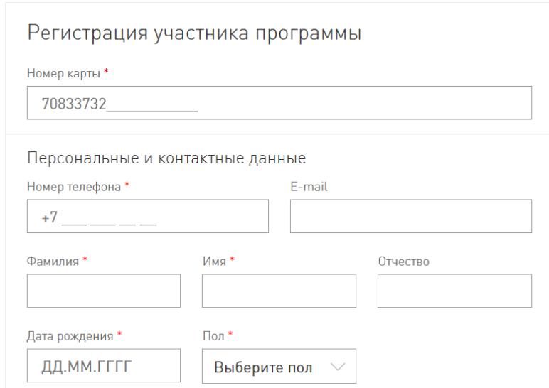 Клуб Лукойл - активировать карту, проверить баллы, Лукойл Ликард