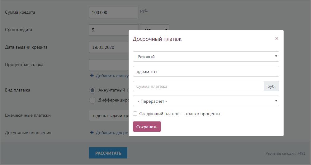 kalkulyator-dosrochnogo-pogasheniya-kredita