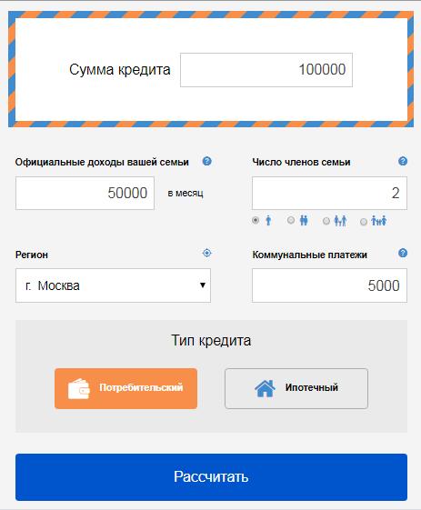 Калькулятор кредита по зарплате онлайн
