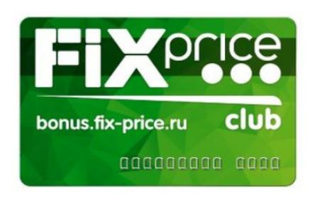 Fix price ru bonus - как зарегистрировать карту бесплатно