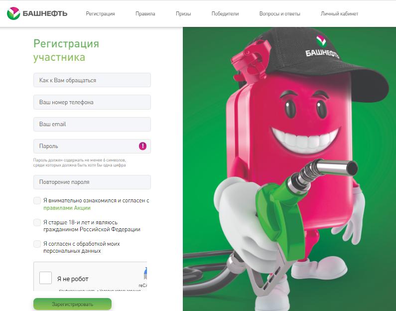 bashneft-promo-registratsiya-cheka-lichnyy-kabinet-aktivatsiya-klubnoy-karty