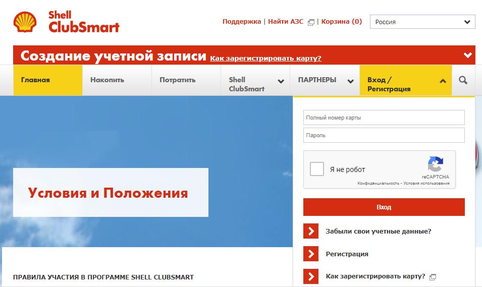 shellsmart-com-kak-zaregistrirovat-kartu-clubsmart-lichnyy-kabinet-nachislenie-i-spisanie-ballov-registratsiya-cheka-shell
