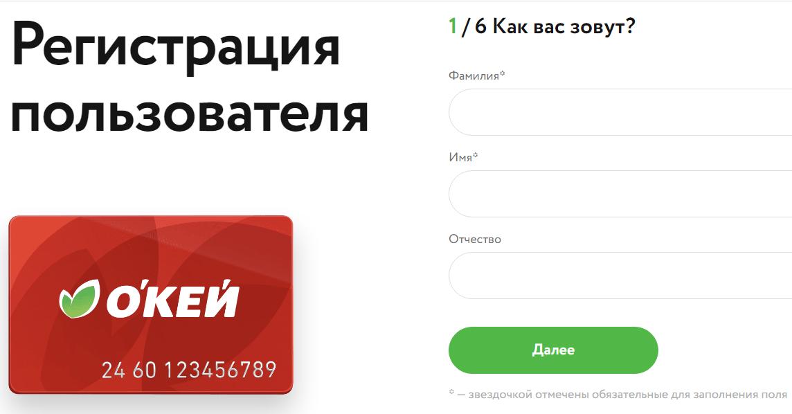 karta-okey-aktivirovat-kartu-lichnyy-kabinet-bonusy-mobilnoe-prilozhenie-goryachaya-liniya