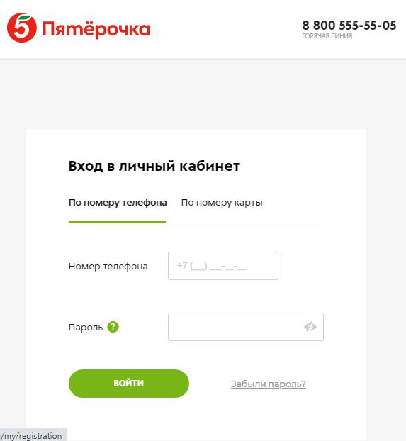karta-pyaterochki-lichnyy-kabinet-registratsiya-i-vhod-aktivirovat-kar